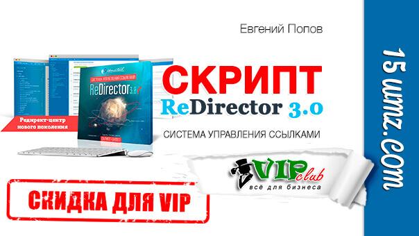 Скрипт ReDirector 3.0 - Редирект-центр нового поколения