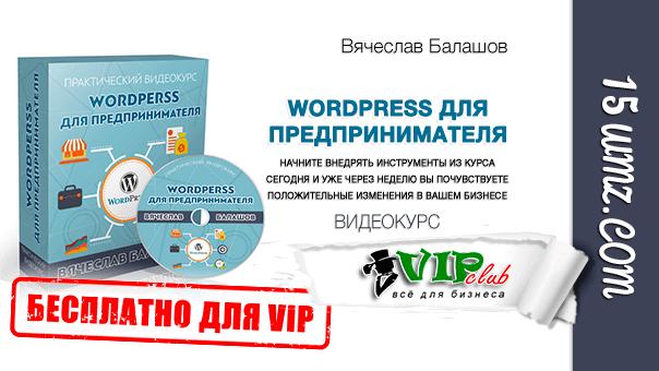 WordPress для предпринимателя
