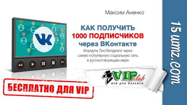 Как получить первых 1000 подписчиков через ВКонтакте - Формула Листбилдинга через самую популярную социальную сеть в русскоговорящем мире