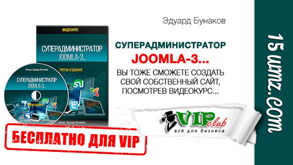 Суперадминистратор joomla-3...