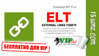 WordPress ELT — External Links Tune'r (плагин для VIP)