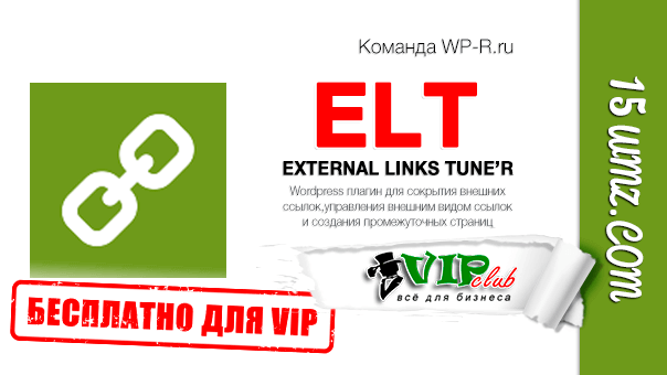 ELT - External Links Tune'r