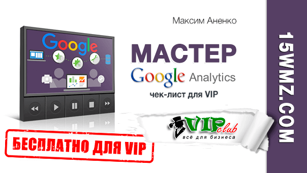 Мастер Google Analytics