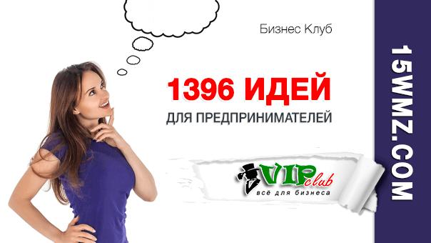 1396 идей для предпринимателей
