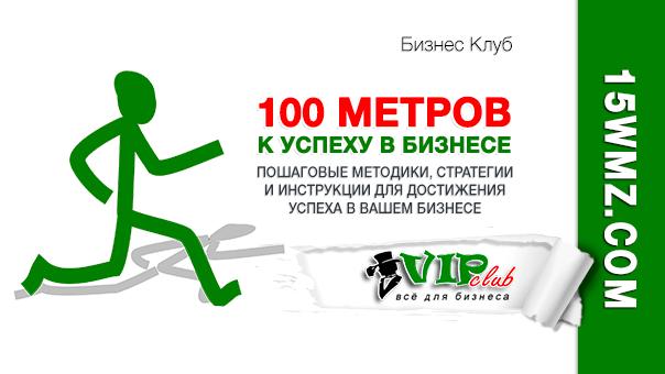 100 метров к успеху в бизнесе