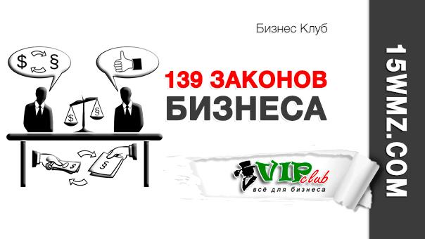 139 законов бизнеса