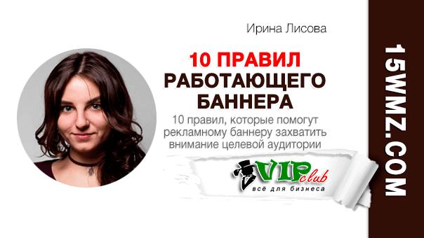 10 правил работающего баннера