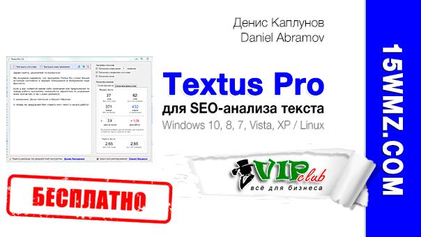 Программа Textus Pro - SEO-анализ текстов