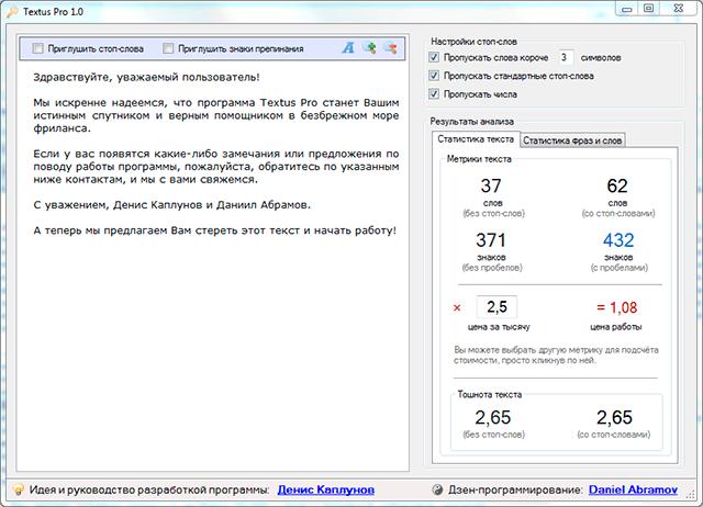 Рабочее окно программы Textus Pro
