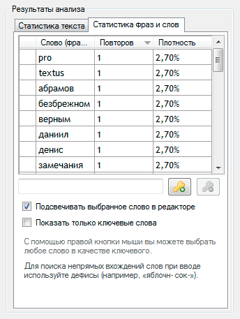 Окно программы - Статистика фраз и слов