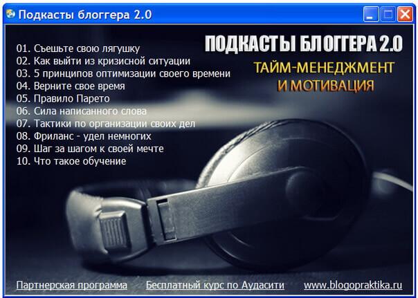 Меню аудио - Подкасты блоггера 2.0