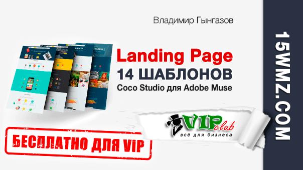 Landing page Coco Studio для Adobe Muse