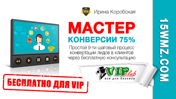 Мастер Конверсии 75%