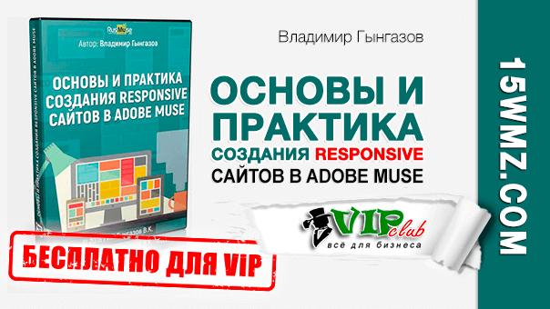 Основы и практика создания responsive сайтов в Adobe Muse