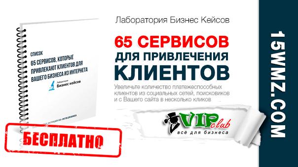 65 Сервисов для привлечения клиентов