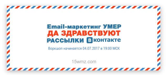 Email-маркетинг умер