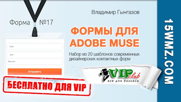 Формы для Adobe Muse