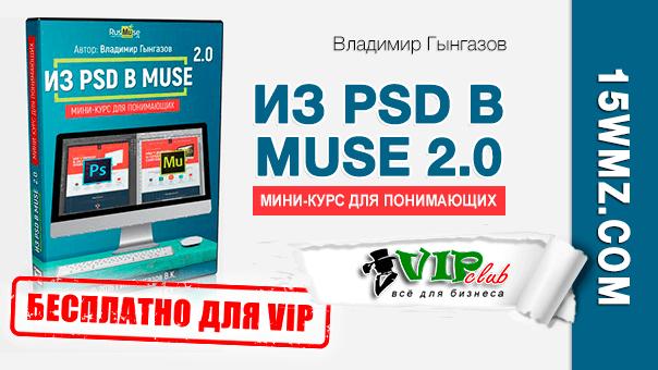 Из PSD в Muse 2.0