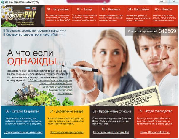 меню видеокурса - Основы заработка на QwertyPay