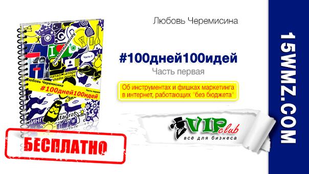 #100дней100идей - 1 часть копирайтера