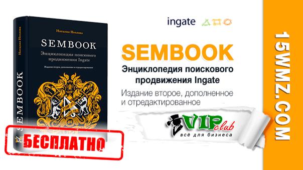 SEMBOOK