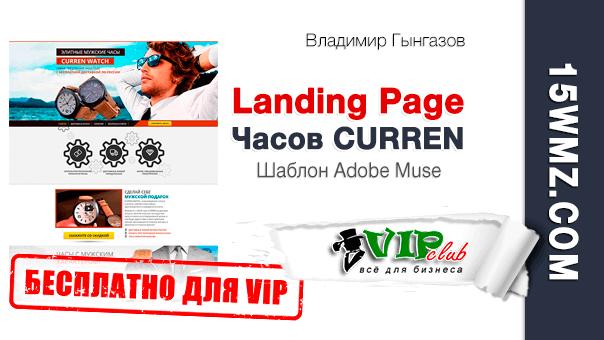 Landing Page Часов