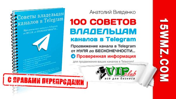 100 советов владельцам каналов в Telegram