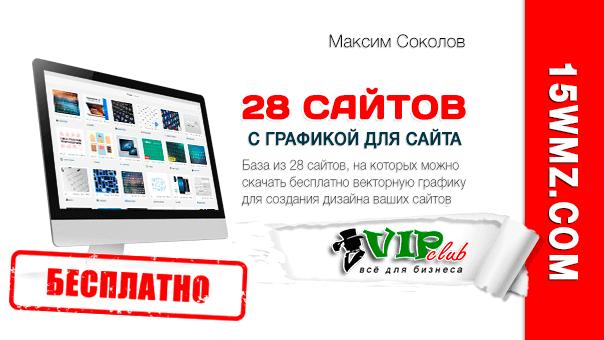 28 сайтов с графикой для сайта