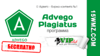 Advego Plagiatus (программа бесплатно)