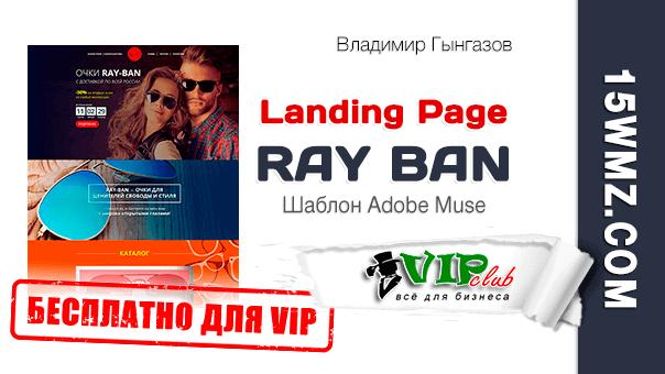 Landing Page RAY BAN