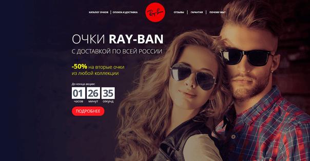 RAY BAN - Landing Page