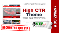 High CTR Theme (WordPress-тема для VIP)