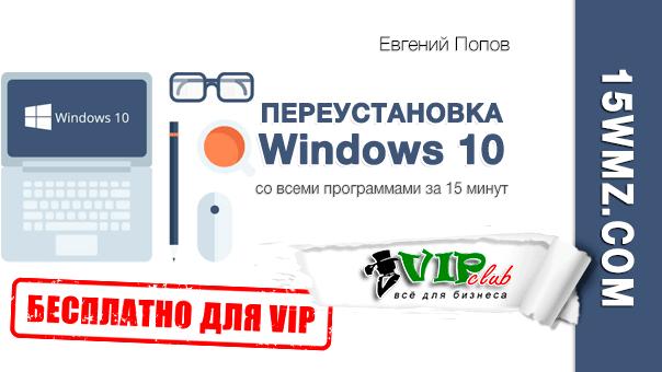 Переустановка Windows 10 со всеми программами за 15 минут