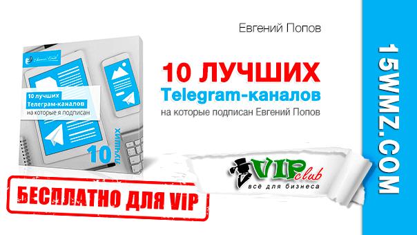 10 лучших Telegram-каналов
