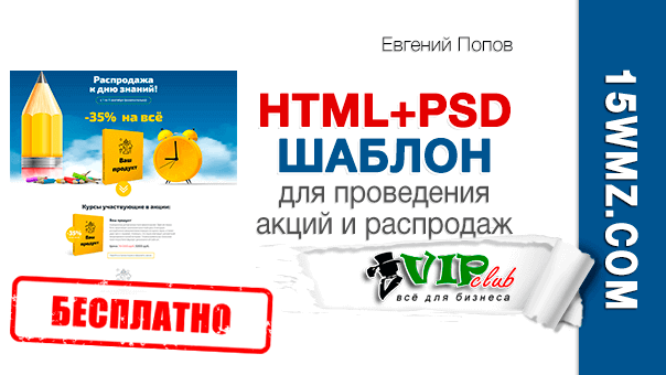 HTML+PSD шаблон