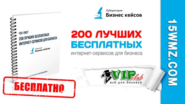 200 Интернет-Сервисов для бизнеса