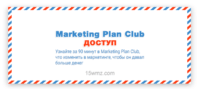 Marketing Plan Club (доступ)