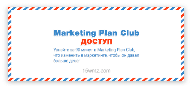 Marketing Plan Club