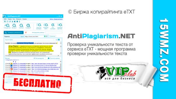 AntiPlagiarism.NET