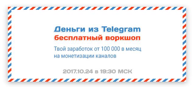 Деньги из Telegram