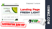 FRESH LIGHT — Landing Page (Шаблон для VIP)