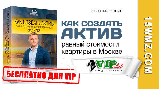 Как создать актив равный стоимости квартиры в Москве