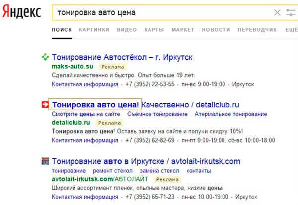 Объявление в Яндекс.Директ 1