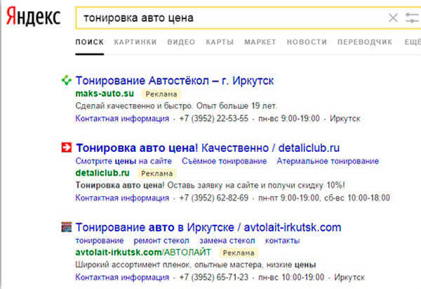 Объявление в Яндекс.Директ 2