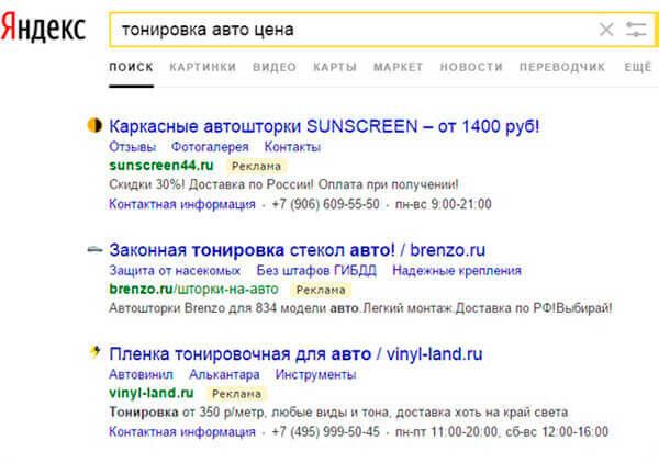 Объявление в Яндекс.Директ 3