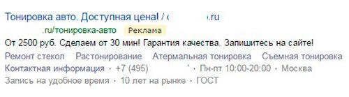 Объявление в Яндекс.Директ 4