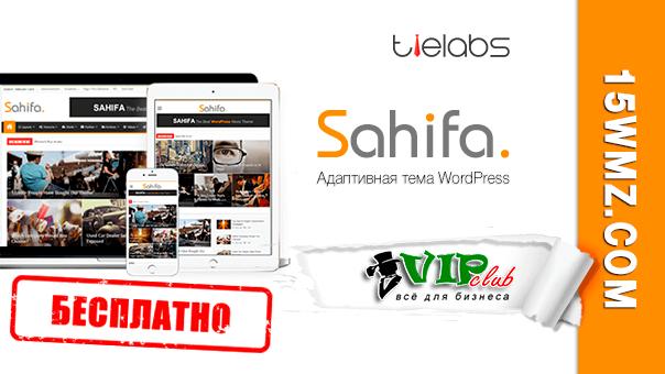Sahifa - адаптивная тема WordPress
