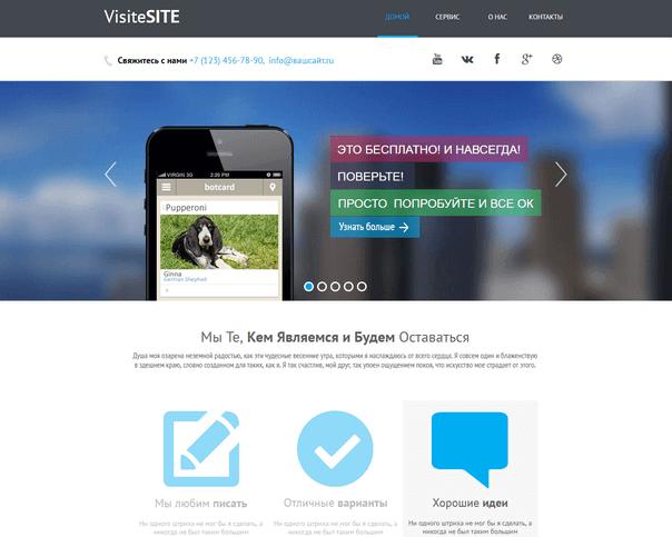 VisiteSITE - сайт визитка