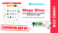 Mega Shop (WordPress тема для VIP)