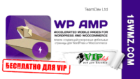 WP AMP (WordPress плагин для VIP)
